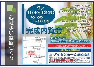 20210911-12大仙市太田三本扇完成内覧会告知